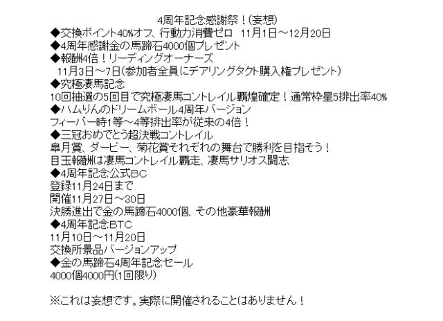 4周年妄想.png